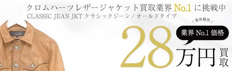 CLASSIC JEAN JKTクラシックジーンジャケット/オールドタイプ  28万買取