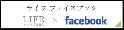 ライフフェイスブック