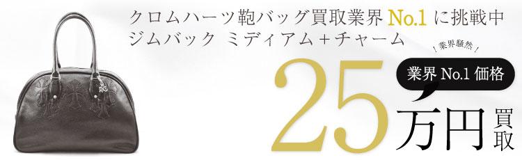 GYM3 CRS CHRM / レザージムバック ミディアム+チャーム 25万買取