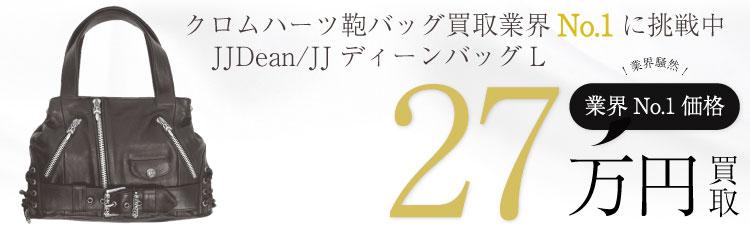 JJディーンバッグ LプレインCH Plain JJDean Bag  27万買取