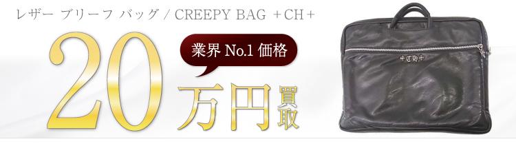 クロムハーツ高価買取 レザー ブリーフ バッグ CREEPY BAG +CH+高額査定