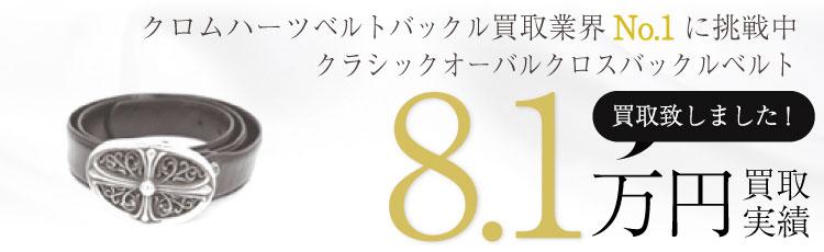 クラシックオーバルクロスバックルレザーベルト 8.1万買取 / 状態ランク:B 中古品-可