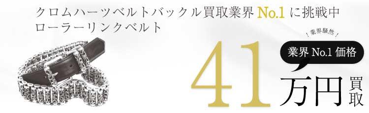 クロムハーツ高価買取!ROLLER LINK 1.5ローラーリンクベルト高額査定!