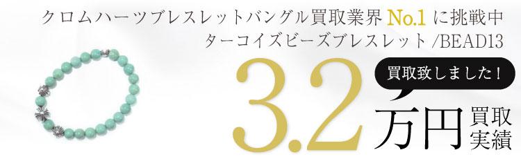 ターコイズビーズブレスレットBEAD13 3.2万買取 / 状態ランク:B 中古品-可