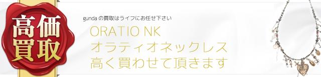 gunda ORATIO NK オラティオネックレス高価買取中