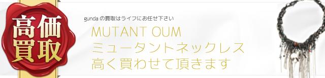 gunda MUTANT OUM ミュータントネックレス高価買取中