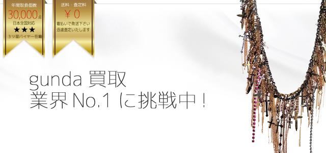 gunda高価買取中 ライフ仙台店