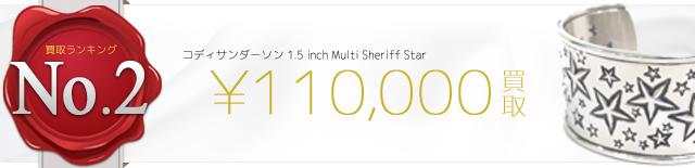 コディサンダーソン 1.5 inch Multi Sheriff Star高価買取中