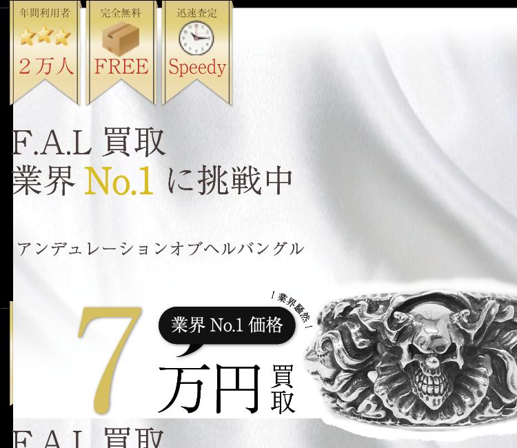 F.A.L高価買取!アンデュレーションオブヘルバングル高額査定中!