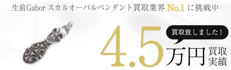 Gaborガボール生前シングルスカルオーバルペンダントトップ  4.5万買取 / 状態ランク:B