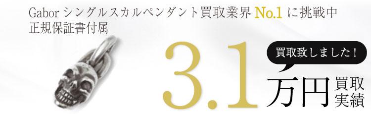 正規保証書付きGaborガボールシングルスカルペンダント  3.1万買取 / 状態ランク:B