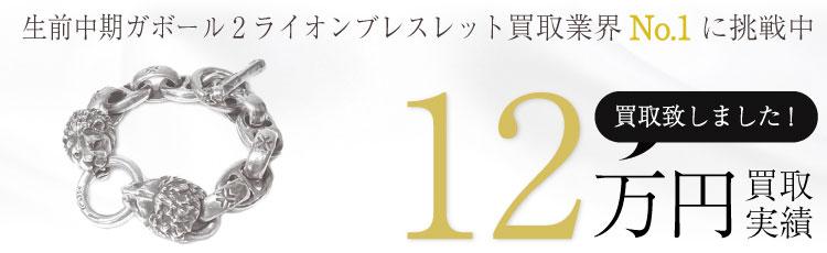 生前中期Gaborガボール2ライオンブレスレット  12万買取 / 状態ランク:B