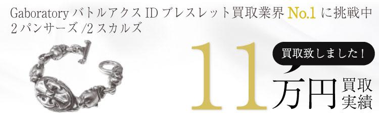 GaboratoryブレスレットバトルアクスIDウィズ2パンサーズ2スカルズ  11万買取 / 状態ランク:B