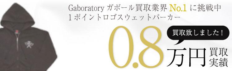 Gaboratoryガボラトリー胸ワンポイントロゴスウェットパーカー 0.8万買取 / 状態ランク:A