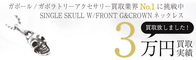 GABORガボールSINGLE SKULL W/FRONT G&CROWNネックレス 3万買取 / 状態ランク:B 中古品-可