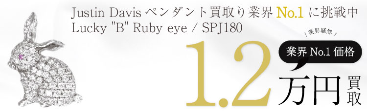 "Lucky ""B"" Ruby eye ラッキーBラビット ペンダントトップ / SPJ180 1.2万買取"