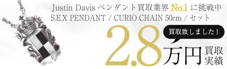 S.E.X PENDANT SPJ533ペンダント/CURIO CHAIN 50cm SNJ213チェーン/ネックレスセット 2.8万買取 / 状態ランク:B 中古品-可