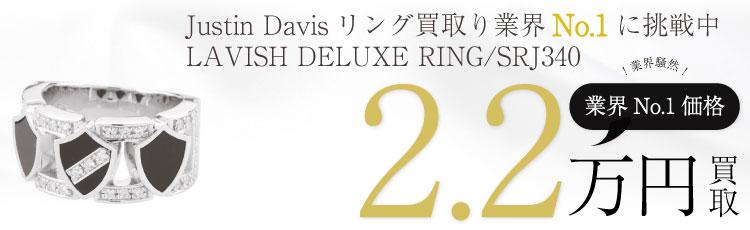 LAVISH DELUXE Ring ラヴィッシュ デラックス リング/SRJ340 2.2万買取