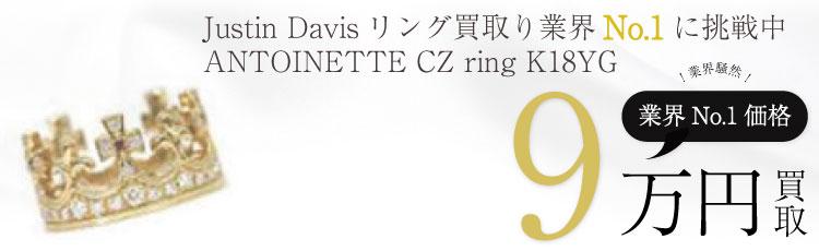 ANTOINETTE CZ ring K18YG クラウン ダイヤモンド/0.19ct リング 9万買取
