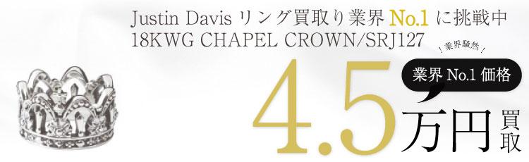 18KWGホワイトゴールド CHAPEL CROWN Ringチャペルクラウンダイヤモンドリング / SRJ127 4.5万買取