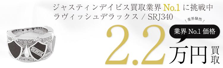ラヴィッシュデラックスリング / LAVISH DELUXE Ring / SRJ340 1.85万買取