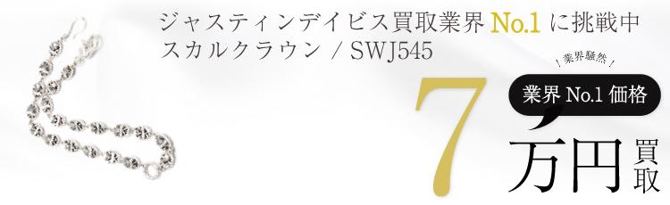 スカルクラウン ウォレットチェーン / Skull Crown /SWJ545 7万買取