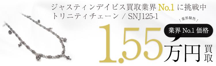 トリニティチェーン / Trinity Chain / SNJ125-1 1.55万買取