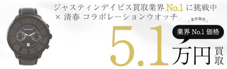 ×清春 スペシャルコラボレーションウオッチ / BBB004 5.1万買取