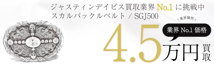 スカルバックルレザーベルト / SGJ500 4.5万買取
