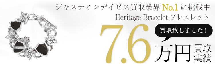 Heritage Braceletブレスレット 7.6万買取 / 状態ランク:S 中古品-非常に良い