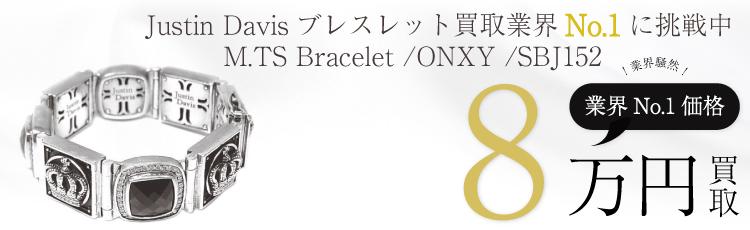 M.TS Bracelet /ONXY / ブレスレット / SBJ152 8万買取