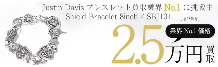 シールドクリップブレスレット / Shield Bracelet 8inch / SBJ101 2.5万買取