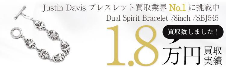 SBJ545 Dual Spirit Braceletデュアルスピリットブレスレット8inch 1.8万買取 / 状態ランク:B 中古品-可