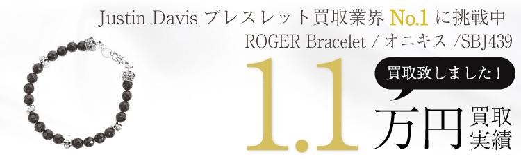 SBJ439 ROGER Braceletオニキスブレスレット 1.1万買取 / 状態ランク:S 中古品-非常に良い