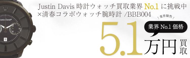 清春×Justin Davisスペシャルコラボレーションウォッチ腕時計 / BBB004 5.1万買取