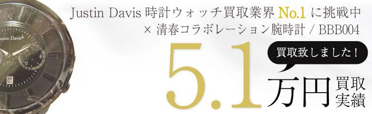 ×清春コラボ腕時計 5.1万買取 / 状態ランク:NU 新古品
