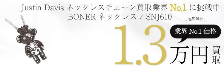 BONER BLACK FINISHコーティング ネックレス / SNJ610 1.3万買取