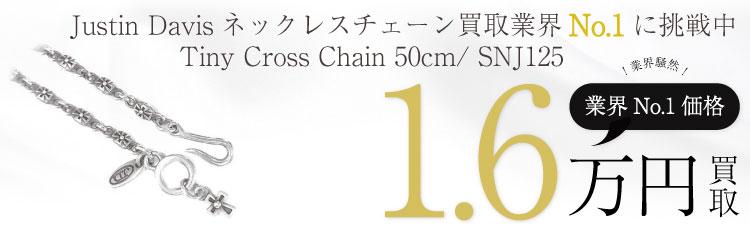 Tiny Cross タイニークロスチェーン 50cm/ SNJ125 1.6万買取