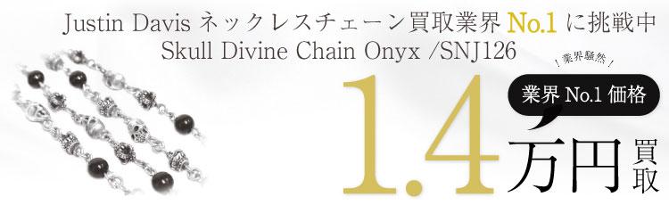 Skull Divine Chain Onyx 50cm スカルディバインチェーン オニキス / SNJ126 1.4万買取