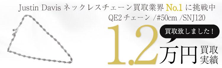 SNJ120 QE2チェーンネックレス50cm 1.2万買取 / 状態ランク:B 中古品-可