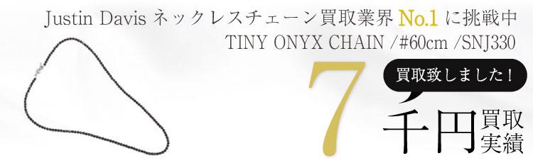 SNJ330 TINY ONYX CHAINタイニーオニキスチェーン60 7千買取 / 状態ランク:B 中古品-可