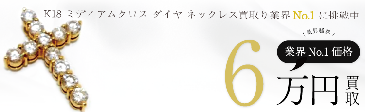 ジャスティンデイビス 18Kアクセサリー K18 ミディアムクロス ダイヤ ネックレス 高額査定中