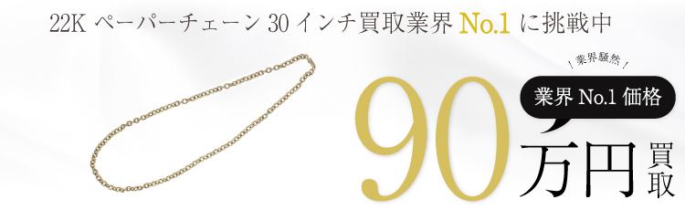 22K ペーパーチェーン ネックレス 30インチ 90万買取