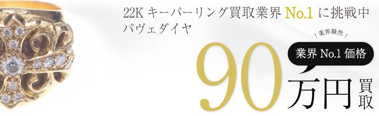 22Kキーパーリングパヴェダイヤ  90万買取