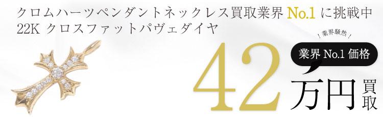 22K製クロスファットパヴェダイヤ 42万買取