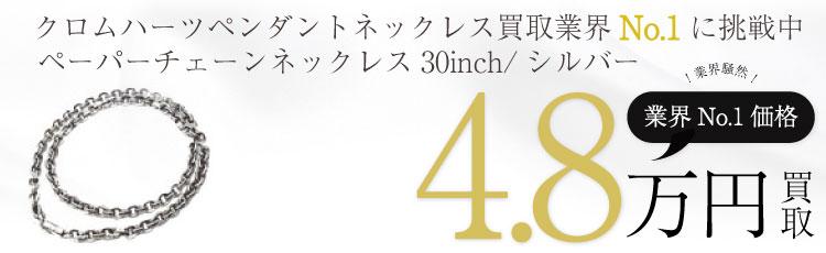 PAPER CHAIN 30inch ペーパー チェーン ネックレス 30インチ / シルバー 4.8万買取
