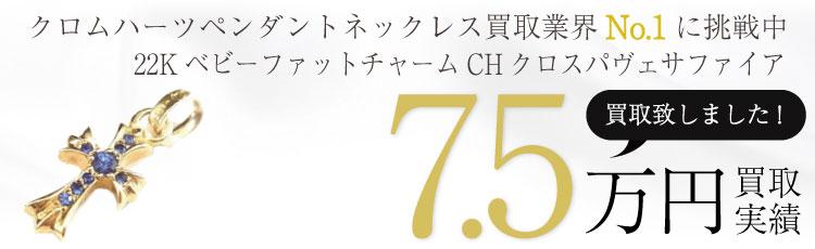 22Kベビーファットチャーム/CHクロス ベイビーファット22K パヴェ ブルー サファイア ペンダントトップ 7.5万買取 / 状態ランク:B 中古品-可
