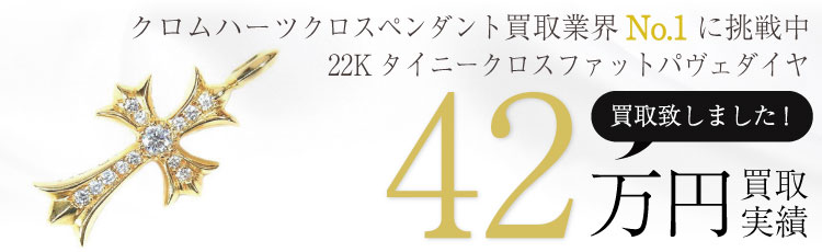 22Kタイニークロスファットパヴェダイヤ/クロムハーツ神戸インボイス原本付属/TNY CRS-F P/DIA 42万買取 / 状態ランク:B 中古品-可