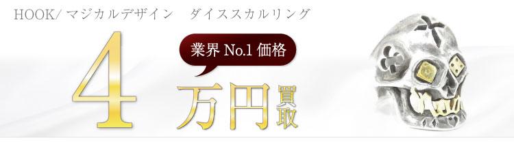 HOOK/マジカルデザイン×ケルトアンドコブラ ダイススカルリング 4万買取