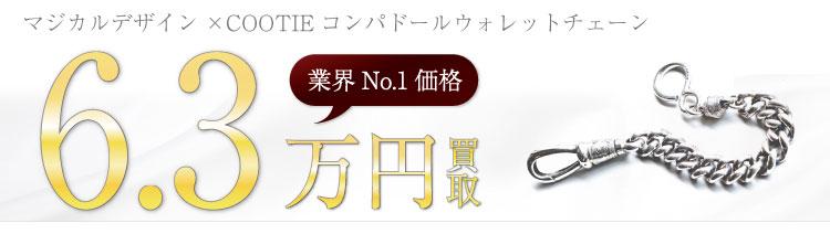 マジカルデザイン×COOTIEコンパドールウォレットチェーン 6.3万買取